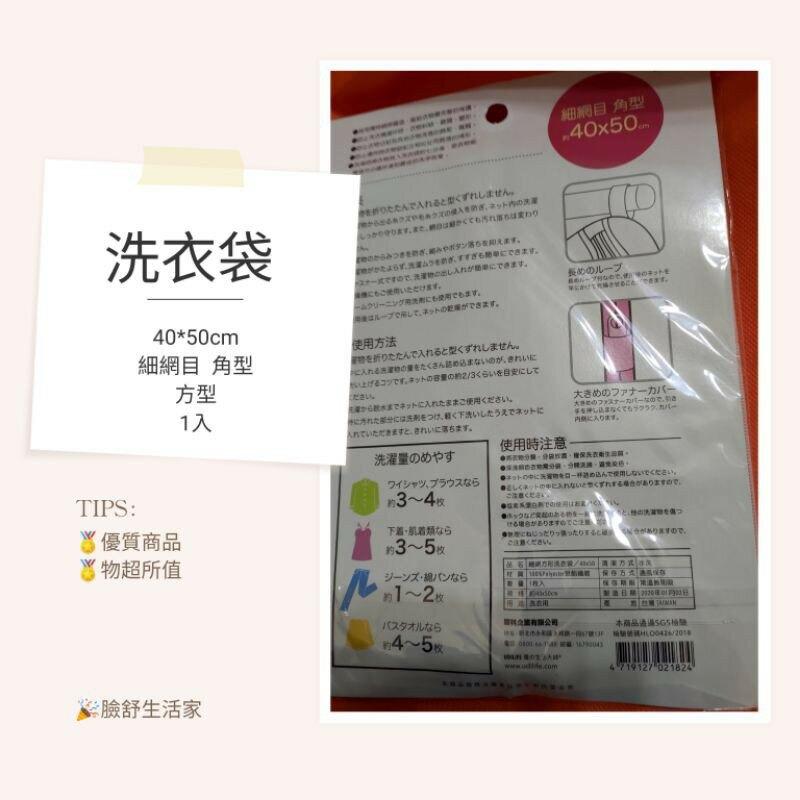 生活大師 細網目 角型 洗衣袋(1入)(小袋)40*50cm(小)