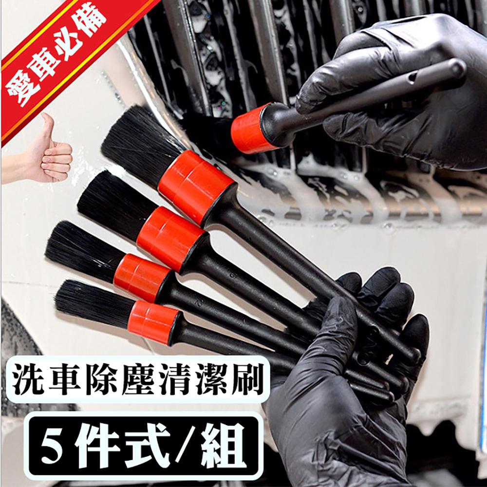 【威力鯨車神】好乾淨洗車刷/細節除塵刷/汽車清潔刷_5件式/組
