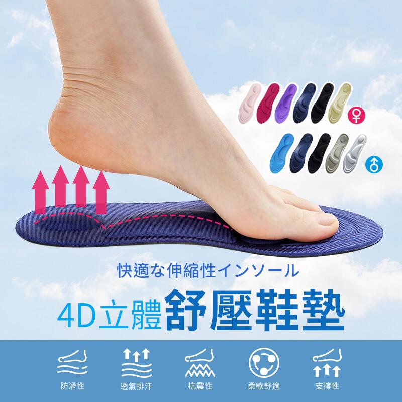 4d立體按摩紓壓減震鞋墊(1雙)足弓墊記憶鞋墊減壓足弓按摩鞋墊運動鞋墊hna913