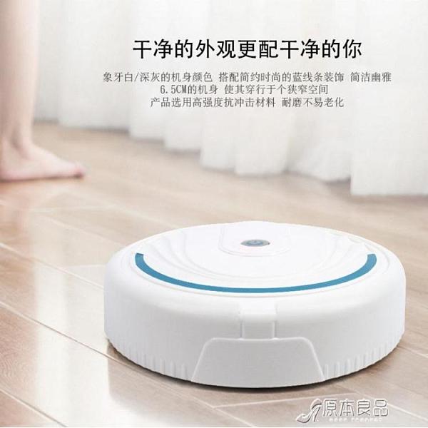 新一代智慧掃地機器人 家用自動清潔機 開業禮品智慧吸塵器拖地機YYJ 新年特惠