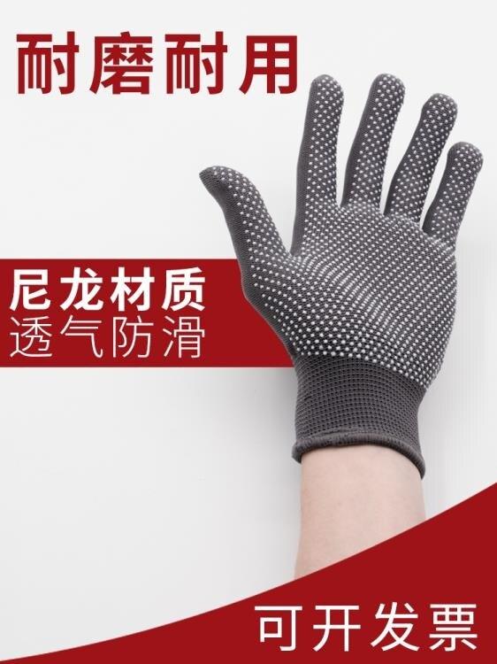 勞保手套 勞保耐磨手套防滑勞動工作薄款工業貼手透氣超薄干活尼龍貼手加厚