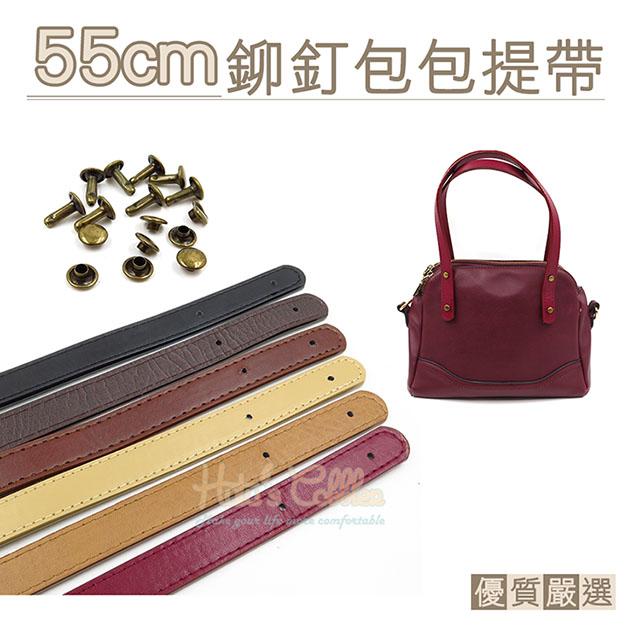 糊塗鞋匠 優質鞋材 G147 55cm鉚釘包包提帶 1組