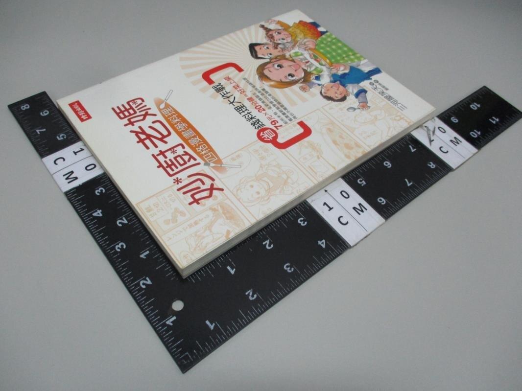 【書寶二手書T7/餐飲_AMN】妙廚老媽-四格漫畫學料理_三河屋笑天, 蘇蔚琳