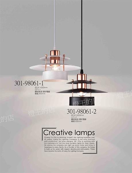 【燈王的店】北歐風 吊燈 客廳燈 餐廳燈 裝飾燈 301-98061-1 301-98061-2