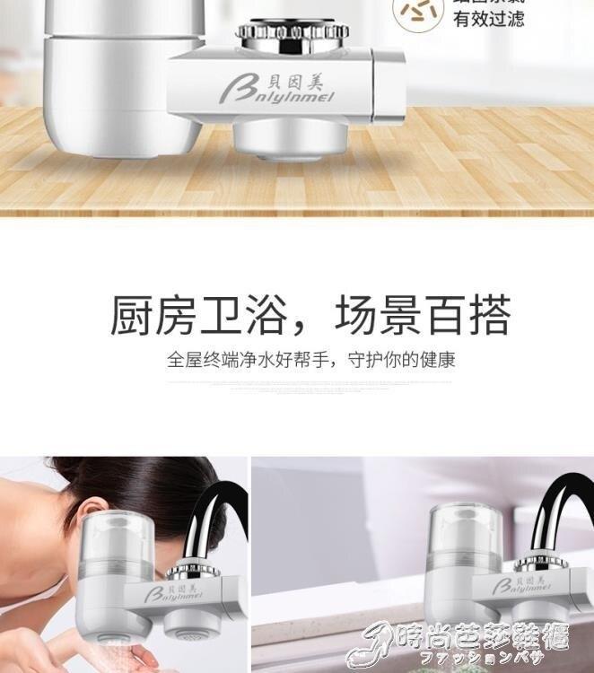 貝因美凈水器水龍頭過濾嘴家用廚房自來水過濾器凈化前置水機直飲 秋冬新品特惠