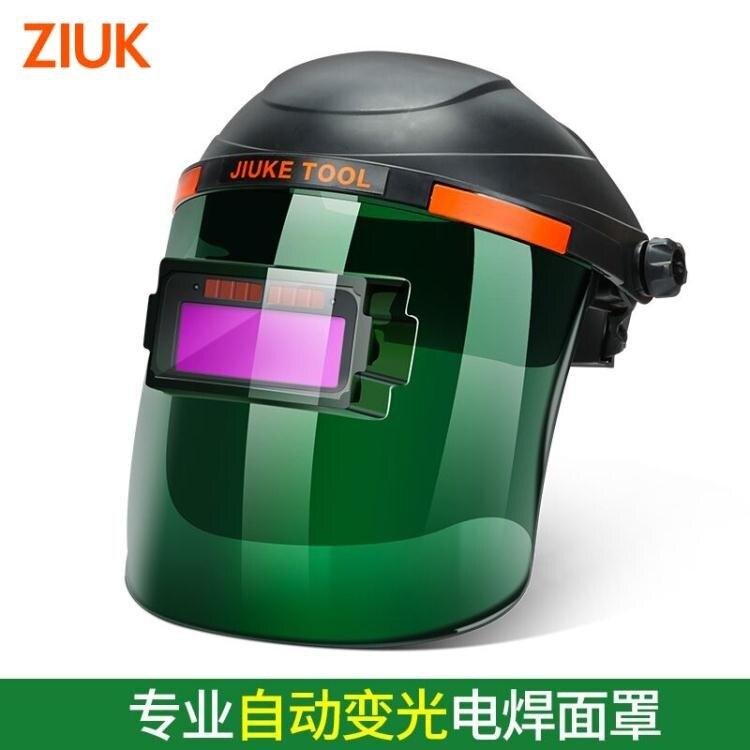 氬弧焊燒焊焊接自動變光電焊面罩 頭戴式全自動焊工防護焊帽眼鏡