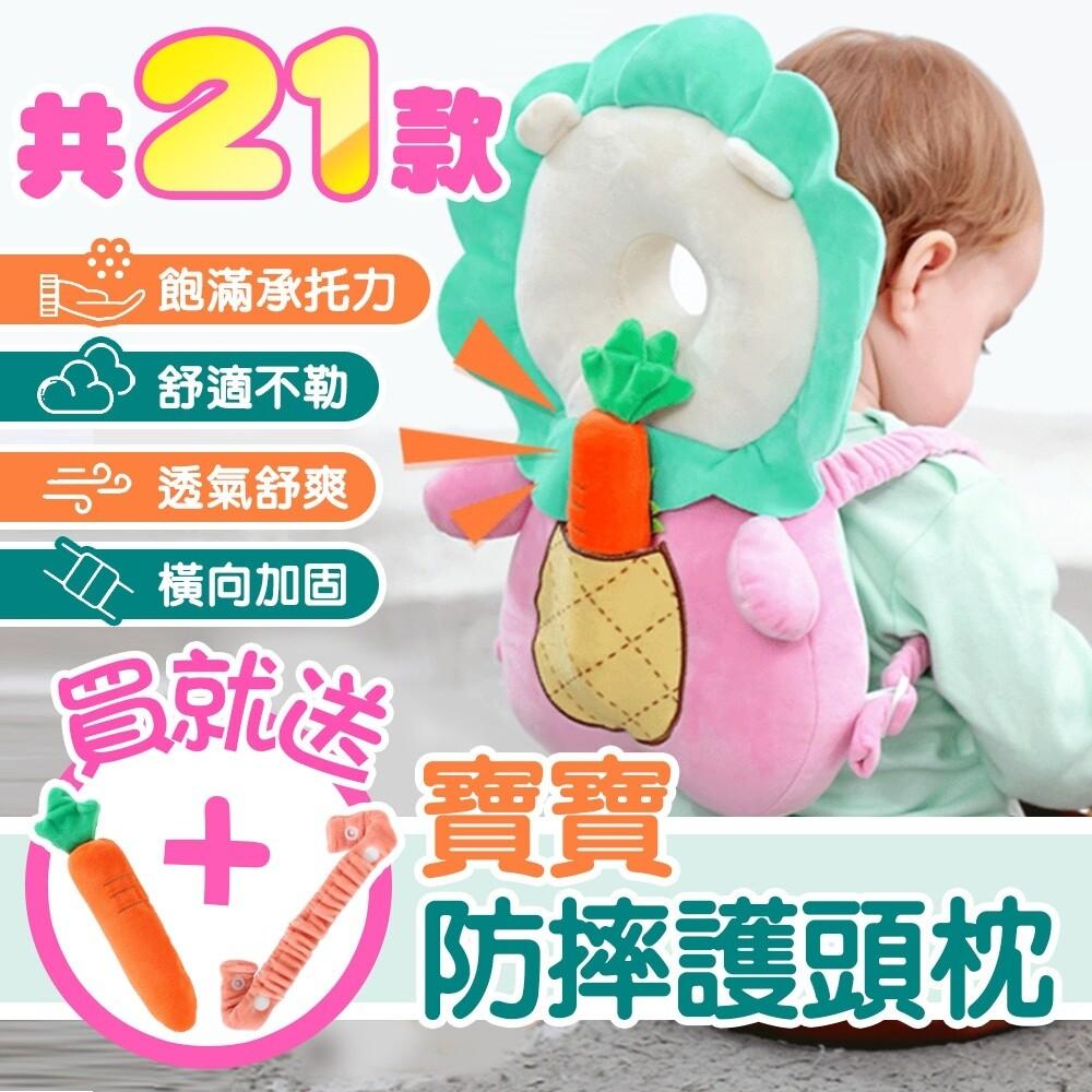 現貨21款 防摔枕+送橫固帶+發聲蘿蔔透氣網狀大號防摔枕 寶寶頭部保護墊 學步護頭嬰兒翅膀防摔墊