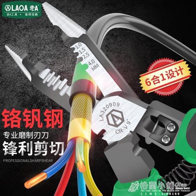 老A多功能尖嘴鉗多用鉗子剝線鉗鋼絲鉗壓接鉗電工鉗9英寸LA320909 萬聖節鉅惠
