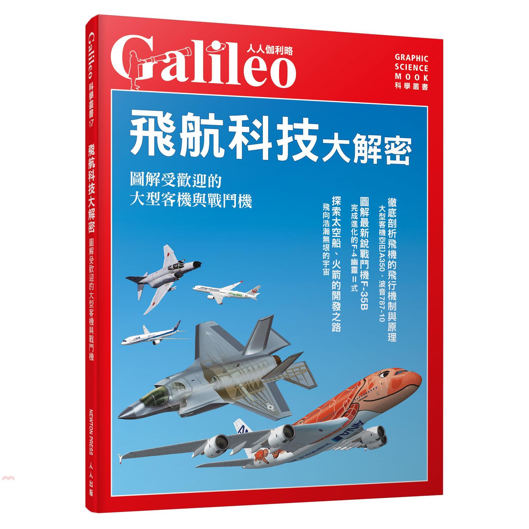 《人人》飛航科技大解密:圖解受歡迎的大型客機與戰鬥機[9折]