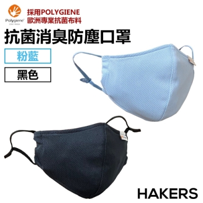 【HAKERS 哈克士】Polygiene 抑菌消臭防塵口罩5入組(粉藍/黑色 含兩色)