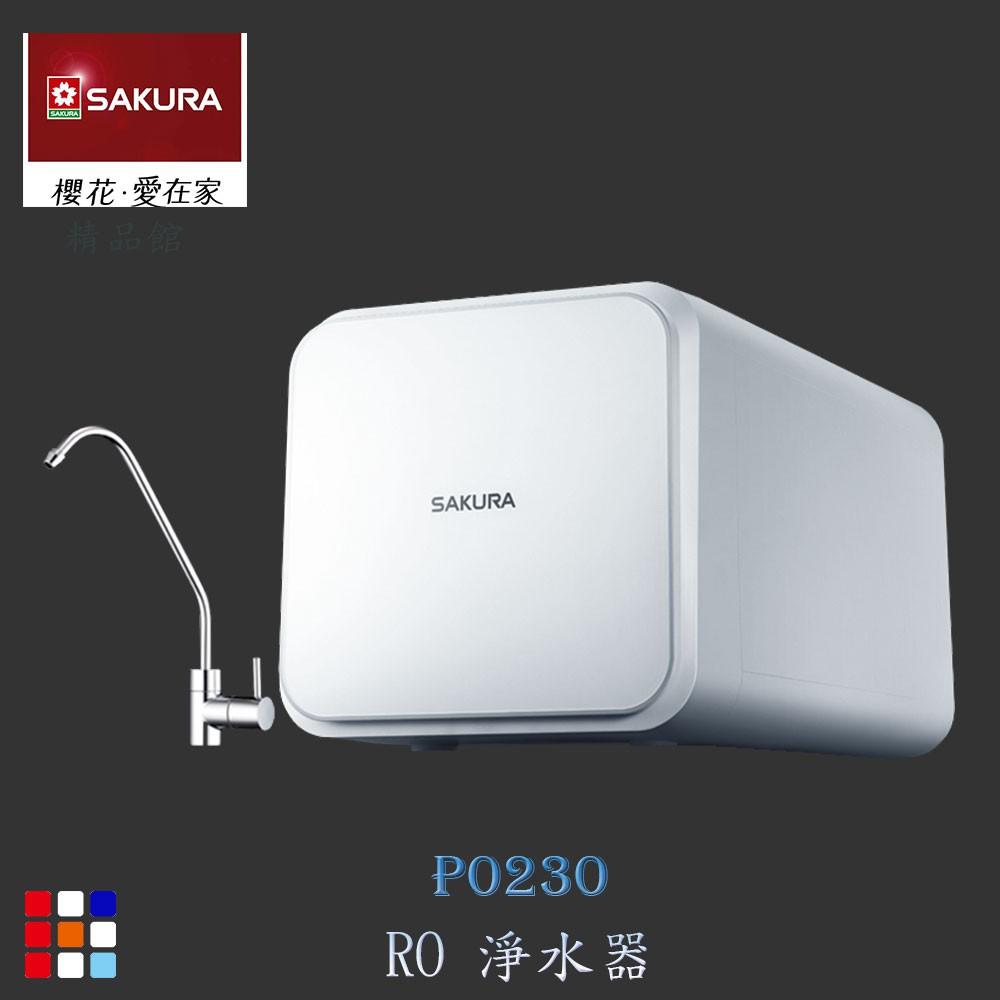 櫻花牌 P0230 RO 淨水器
