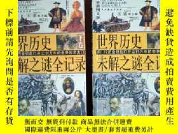 二手書博民逛書店罕見世界歷史末解之謎全記錄Y222250 王雷 中國戲劇出版社