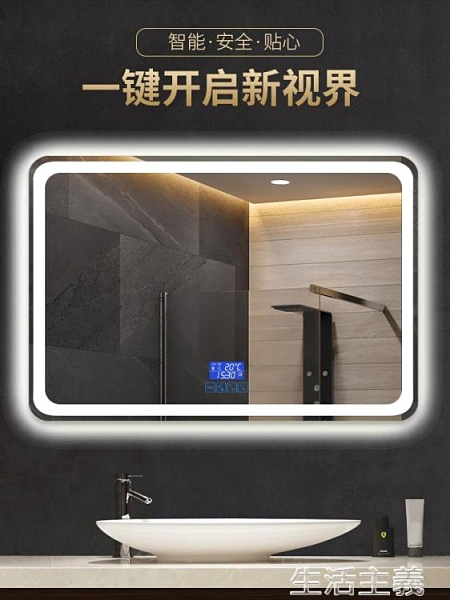 化妝鏡 智慧鏡子觸摸屏led浴室鏡帶燈防霧衛浴鏡掛墻賓館酒店衛生間鏡子 MKS生活主義