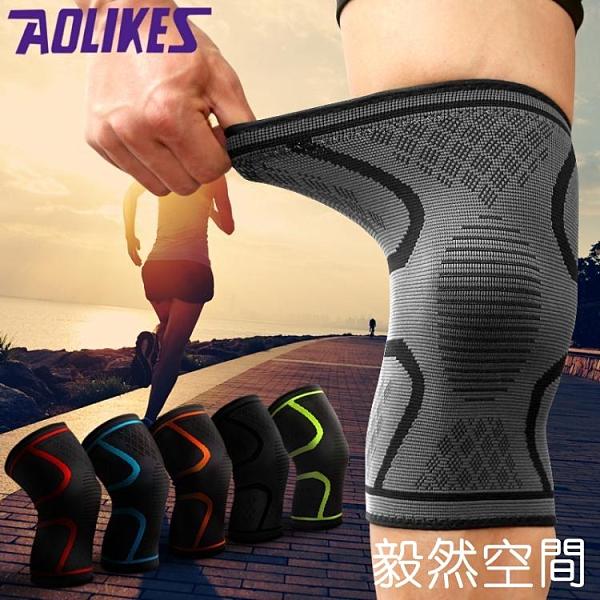 護膝運動護膝男女戶外空調房深蹲輕薄透氣跑步騎行籃球膝蓋半月板護具 快速