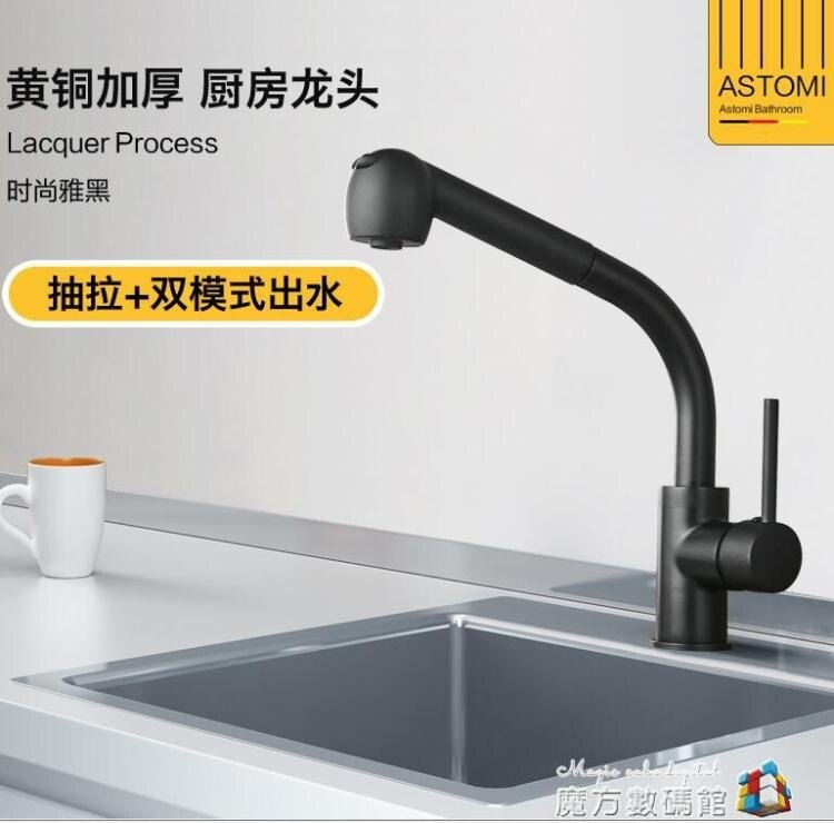 北歐式洗菜盆水槽龍頭伸縮廚房水槽龍頭冷熱抽拉式水龍頭全銅黑色