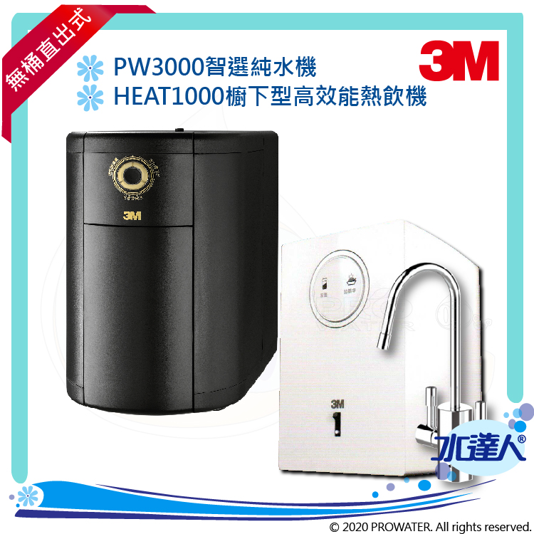 【水達人】《3M》 PW3000智選純水機/無桶直出式/RO純水機/逆滲透純水機 搭配 HEAT1000廚下型熱飲機