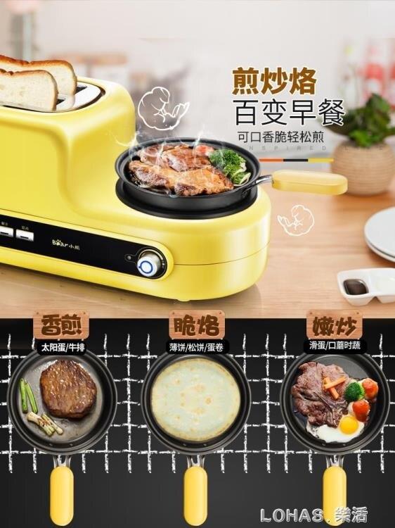 小熊烤面包片家用多功能早餐機小型四合一體多士爐全自動土吐司機 220V      新年禮物