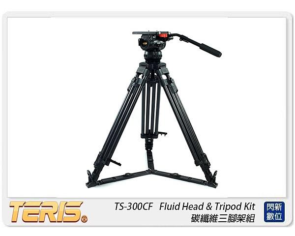 TERIS 圖瑞斯 TS-300CF Fluid Head & Tripod Kit 碳纖維三腳架組(TS300CF,公司貨)