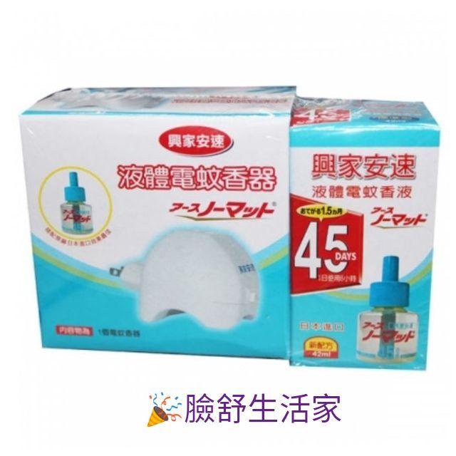 日本 興家 安速 液體電蚊香組(器+液)(1器1液)興家安速