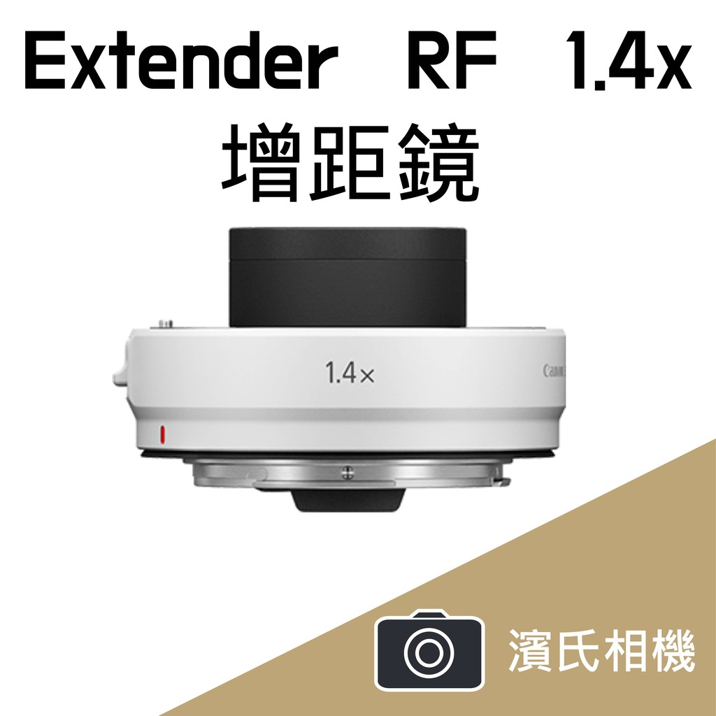 CANON 增距鏡Extender RF 1.4x 台灣佳能公司貨 【預購】