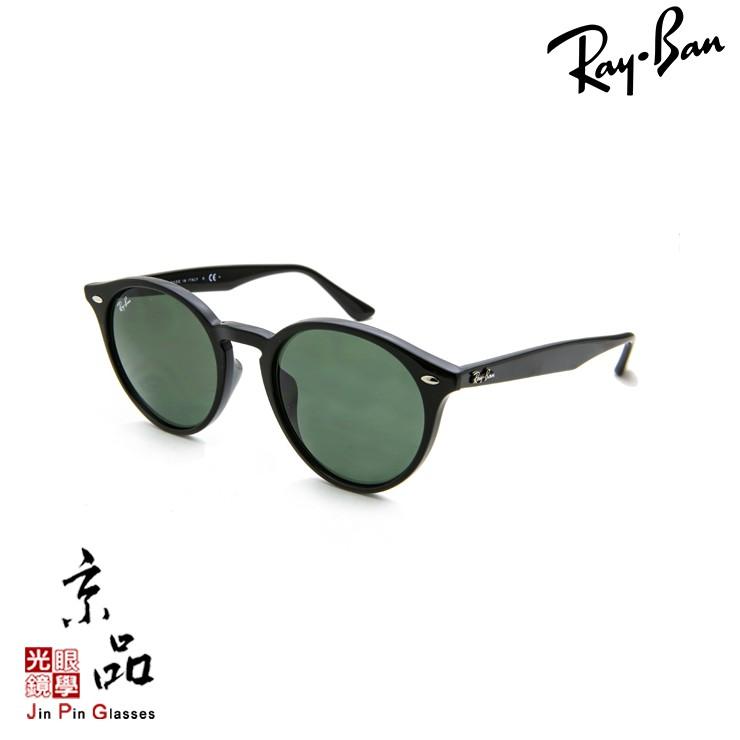 【RAYBAN】RB2180F 601/71 51mm 黑框 墨綠片 亞版 雷朋太陽眼鏡 直營公司貨 JPG 京品眼鏡
