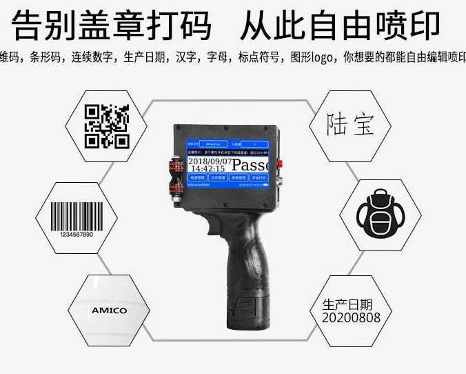 噴碼機 陸寶 LB100  智慧手持式噴碼機打生產日期打碼機小型全自動激光打碼器手動價格標簽