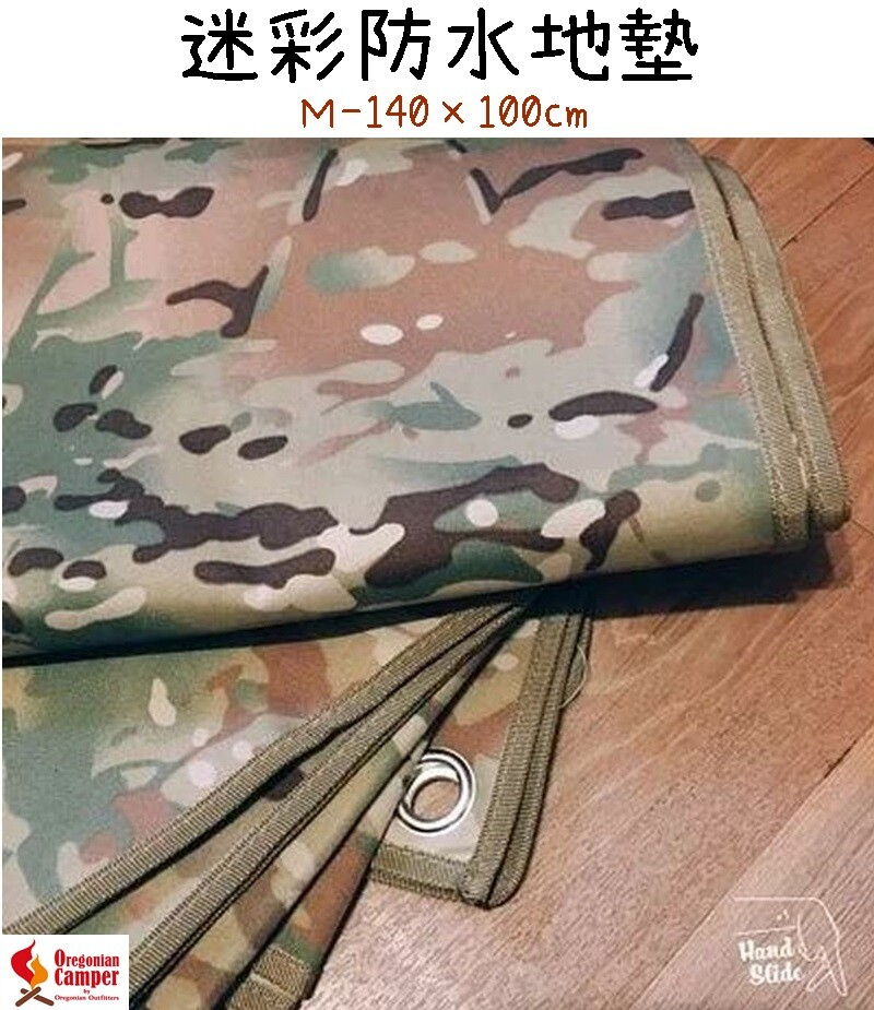 野道家oregonian camper 迷彩防水地墊 100 x 140 cm