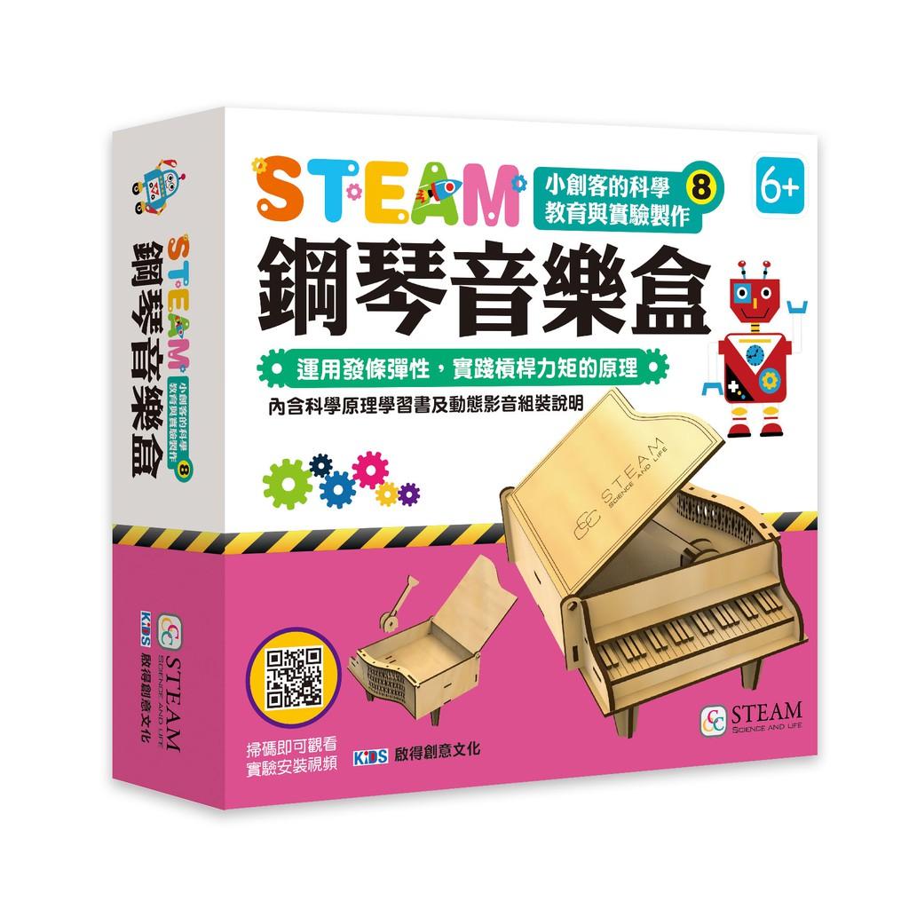 小創客的科學教育與實驗製作(8)鋼琴音樂盒