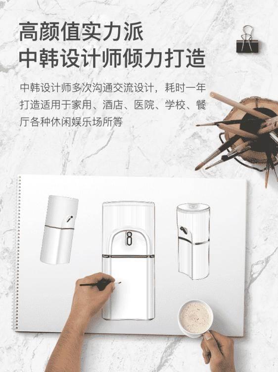 給皂機莫梵自動泡沫洗手機家用智能感應皂液器兒童洗手液機自由換液充電