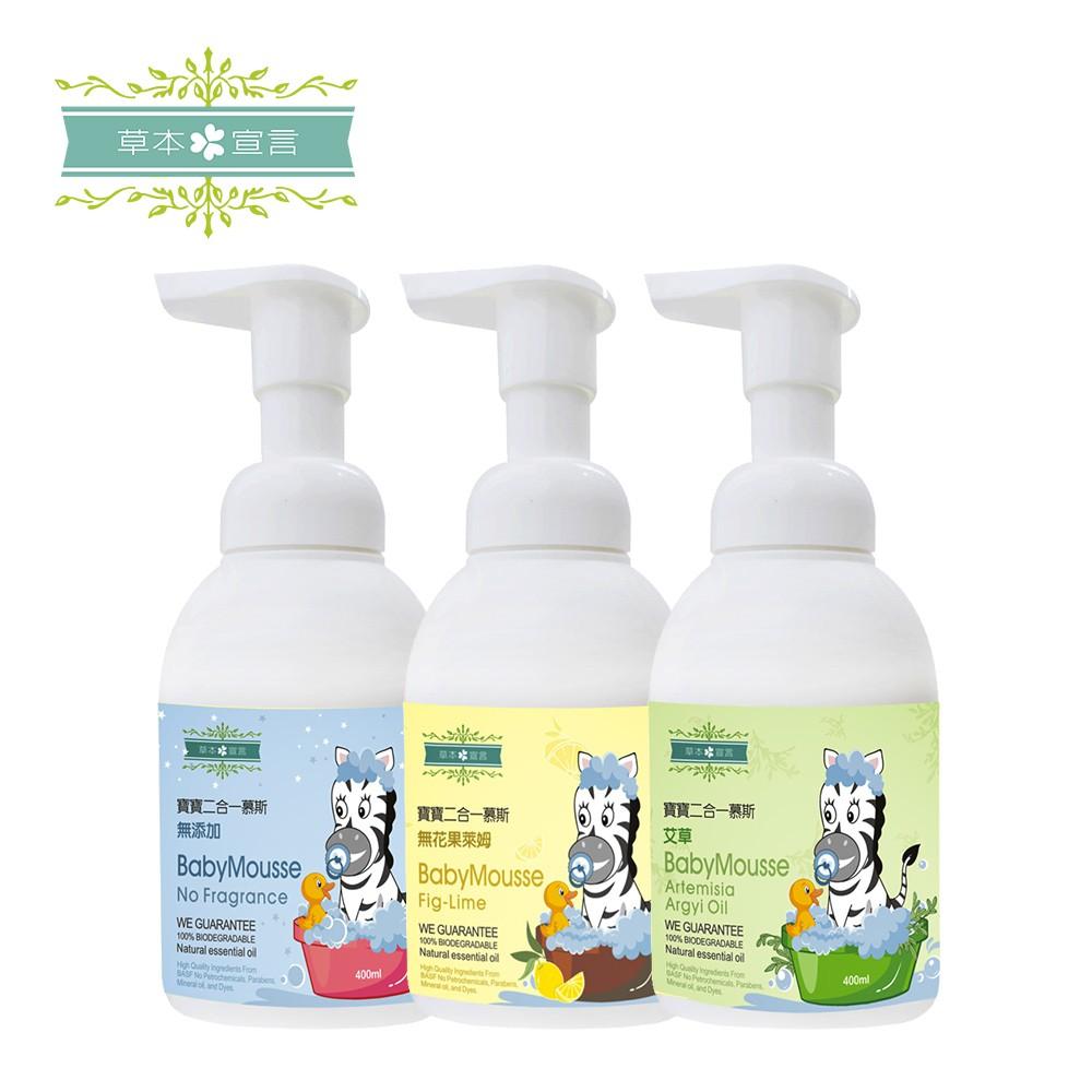 台灣草本宣言 寶寶二合一幕斯400ml 洗髮洗澡 細緻綿密泡沫 有機認證