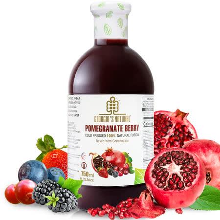 Georgia紅石榴莓果原汁(750ml/瓶) 非濃縮還原果汁*8瓶