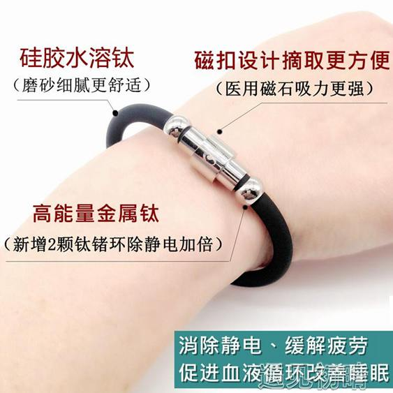 防靜電手環新款日本運動去除靜電消除器男女款人體防輻射無線款