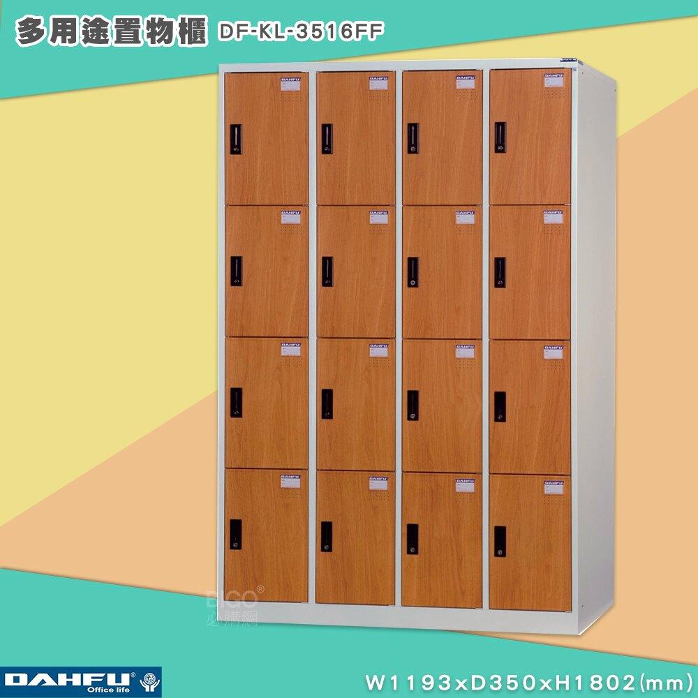【-台灣製造-大富】DF-KL-3516FF 多用途置物櫃 (附鑰匙鎖,可換購密碼櫃) 收納 鞋櫃 衣櫃