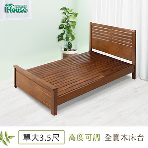 IHouse-詩墾柚木 全實木床台 單大3.5尺 柚木色