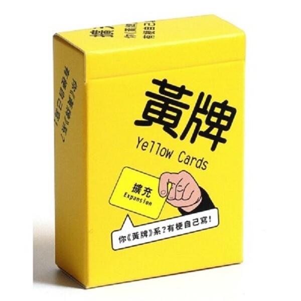 免費送薄套黃牌擴充1 空白擴充卡 yellow cards 派對遊戲 繁體中文正版益智桌遊
