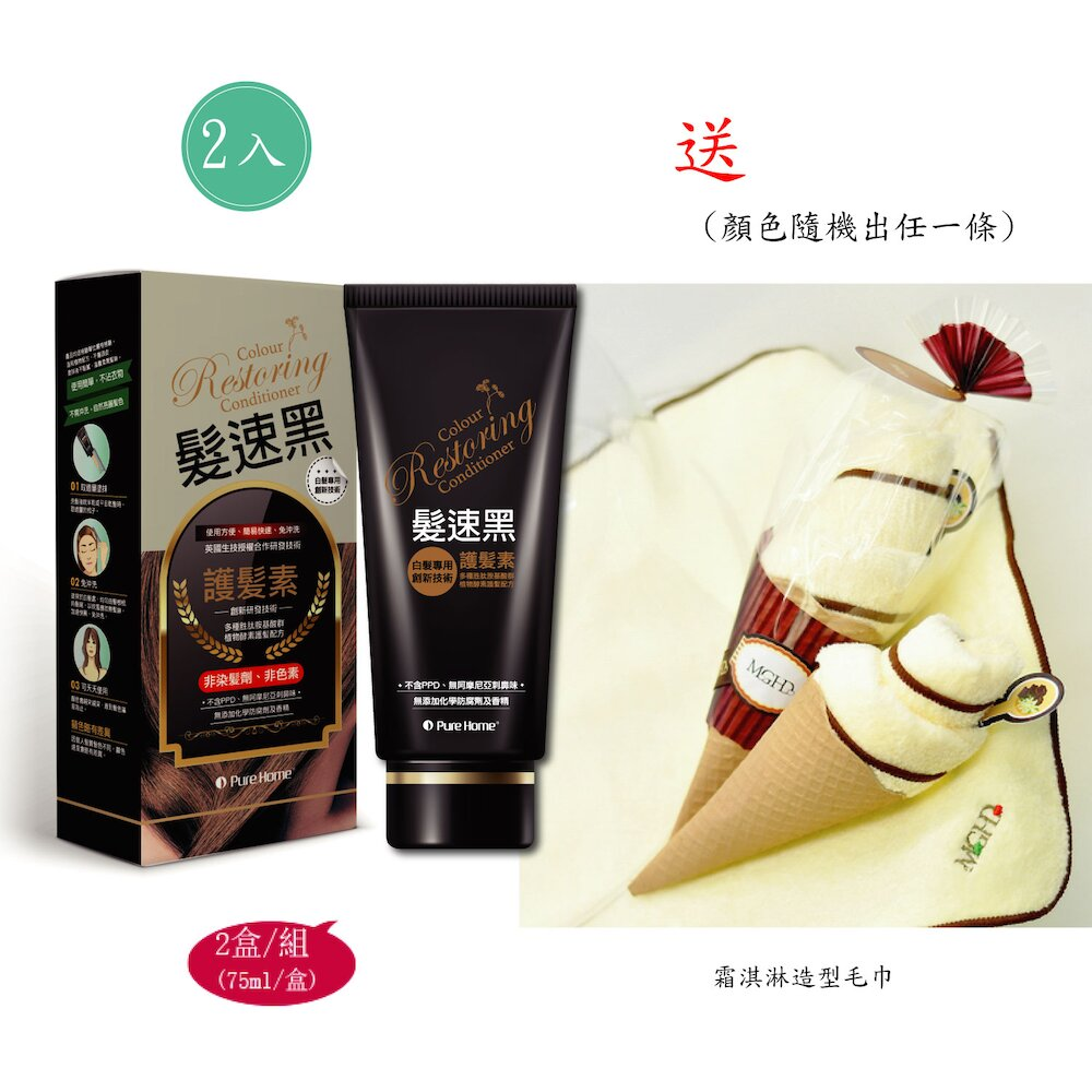 【PURE HOME】髮速黑護髮素75ml *2入組 -贈霜淇淋造型毛巾1條(巿價350元)