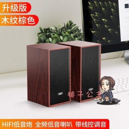 電腦音箱 電腦音響台式家用小音箱木質低音炮有源多媒體筆記本影響迷你無線USB接口有線