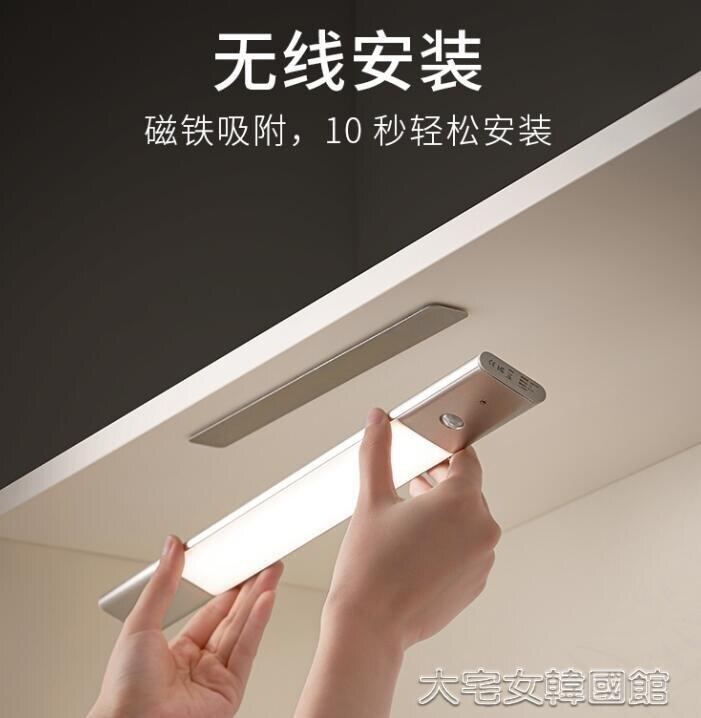 【快速出貨】感應燈幾光人體感應燈家用過道led長條免走線充電式智慧無線廚房櫥櫃燈條 雙12購物節