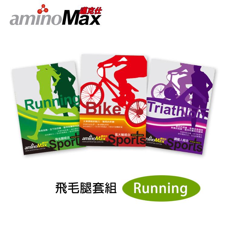 邁克仕飛毛腿套組B011 (組合包) / 城市綠洲 (HIRO's、aminoMax、運動、跑步、健行、馬拉松)