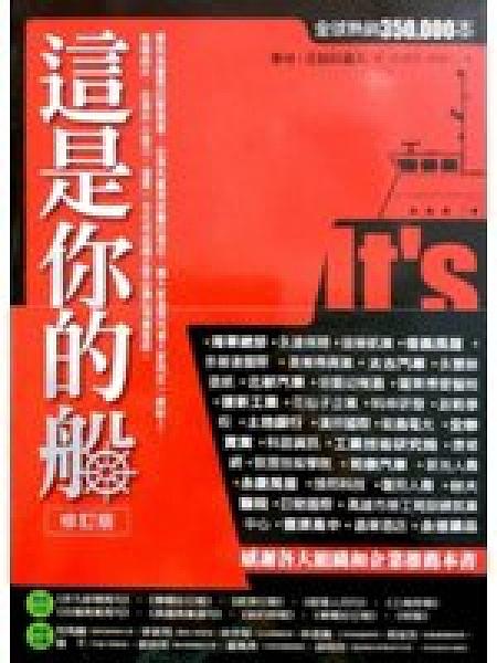 二手書博民逛書店 《這是你的船(修訂版)》 R2Y ISBN:9868459265│麥可.艾伯拉蕭夫