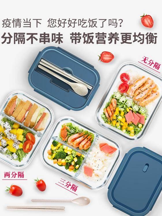 便當盒 玻璃飯盒上班族可微波爐加熱專用碗學生保鮮盒分隔型便當盒餐盒格
