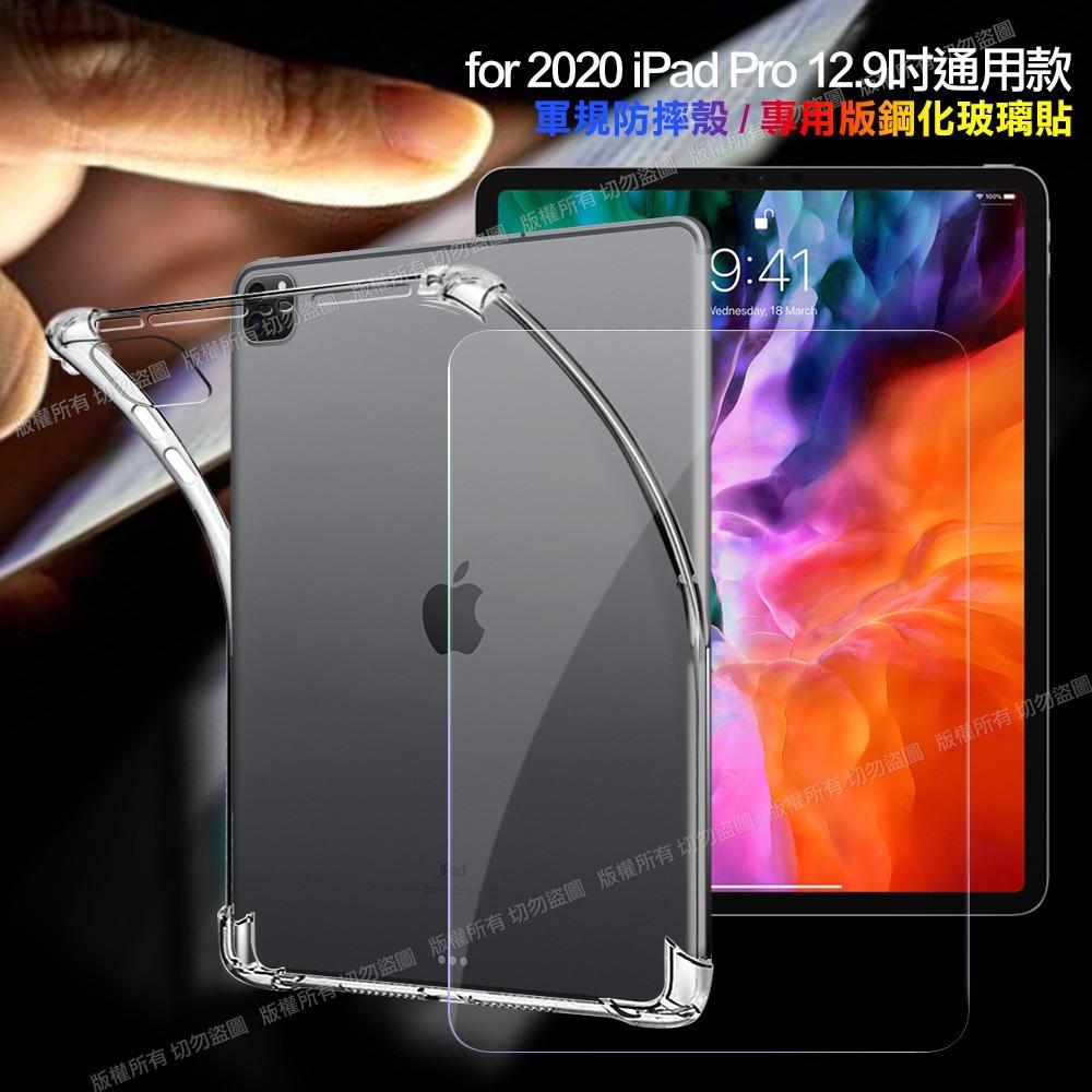 city for 2020 ipad pro 12.9吋平板5d 4角軍規防摔殼+專用9h鋼化玻璃貼