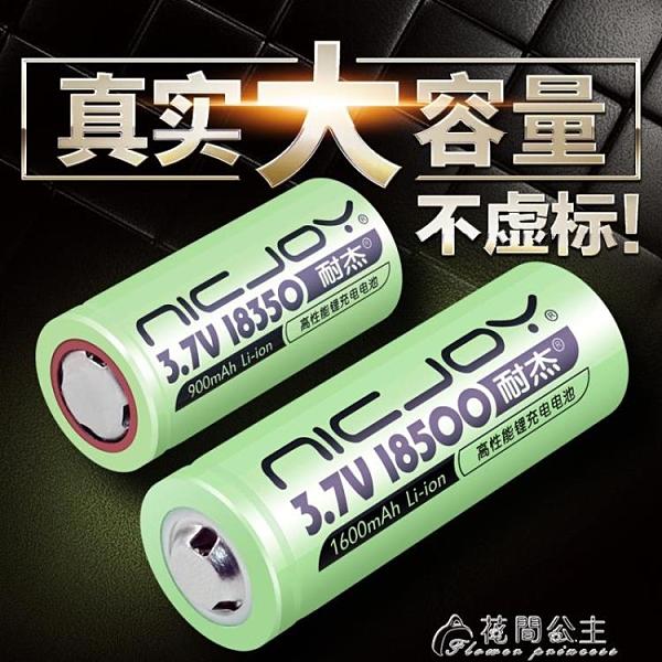 18350鋰電池 動力3.7V手電筒18490穩定器云台18500充電電推剪電池 快速出貨