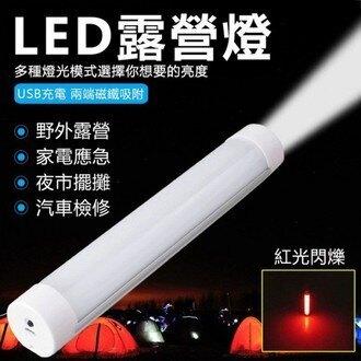 LED露營燈 USB充電燈管 紅光警示燈 多功能照明燈帶磁鐵