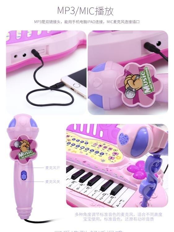 電子琴 兒童電子琴1-3-6歲女孩初學者入門鋼琴寶寶多功能可彈奏音樂玩具 OB7731【99購物節】
