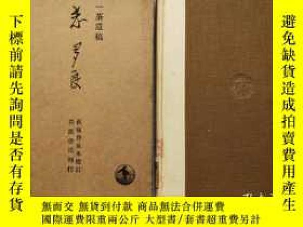 二手書博民逛書店一茶遺稿—之多良罕見(日文版) 帶外盒Y18537 荻原井泉水