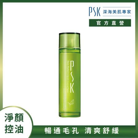 PSK深海美肌專家  淨顏控油平衡化妝水150ml