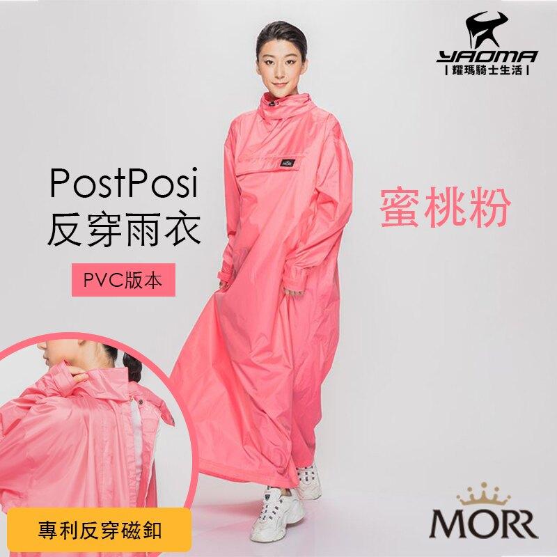 MORR PostPosi反穿雨衣 PVC版本 青瓷藍 磁釦吸附 一件式雨衣 連身雨衣 快穿式 免拉鍊 反光 耀瑪騎士