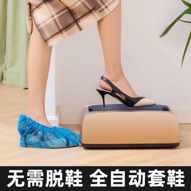 木之林懶人鞋套機家用自動鞋模機用一次性全自動踩腳智慧室內工廠  新年鉅惠 台灣現貨
