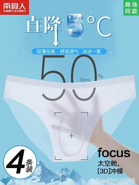 男性內褲 南極人男士內褲男冰絲三角褲夏季透明超薄透氣液體無痕短褲個性騷 城市科技